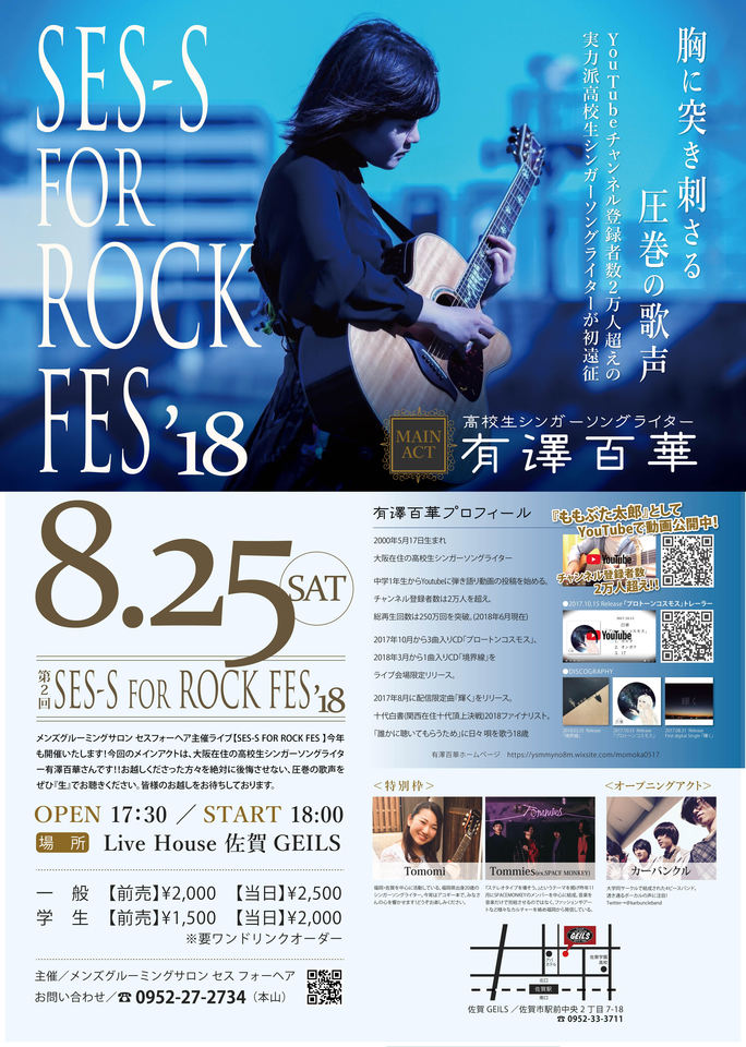 2018.8.25【SES-S FOR ROCK FES '18】レポです!