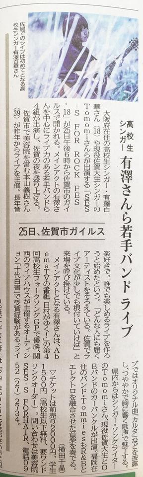 ☆8・25ライブ情報が佐賀新聞に掲載されました!☆