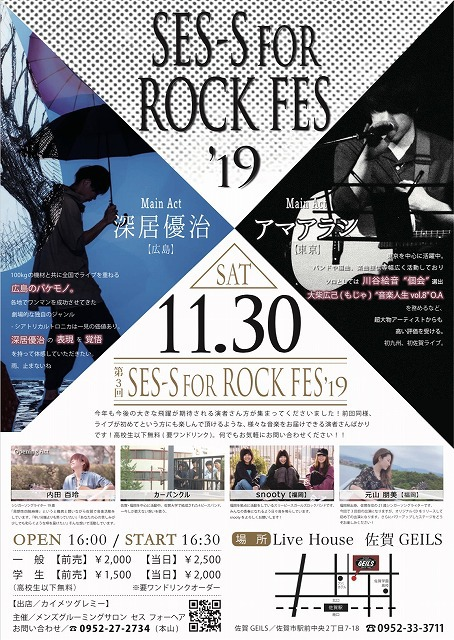 2019.11.30【SES-S FOR ROCK FES '19】レポです!