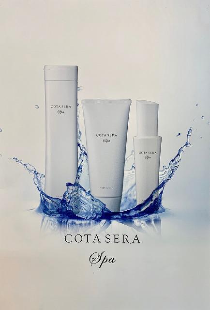 COTA【コタセラ スパシャンプーα】【コタセラ スパトリートメント】    ~佐賀