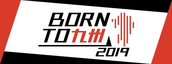 <Born to 九州2019>2次審査リスナー投票のお願い!【元山朋美さん】