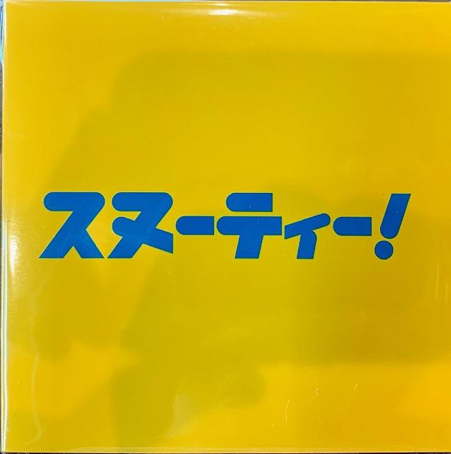 snooty【スヌーティー!】当店で販売中です!
