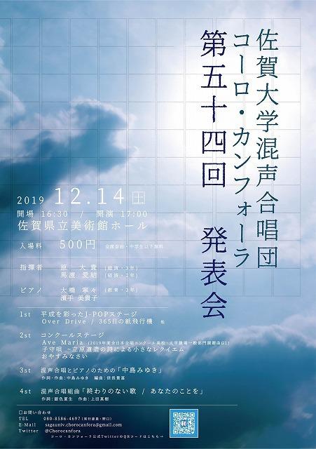 ●佐賀大学混声合唱団 コーロ・カンフォーラ 第五十四回 発表会●