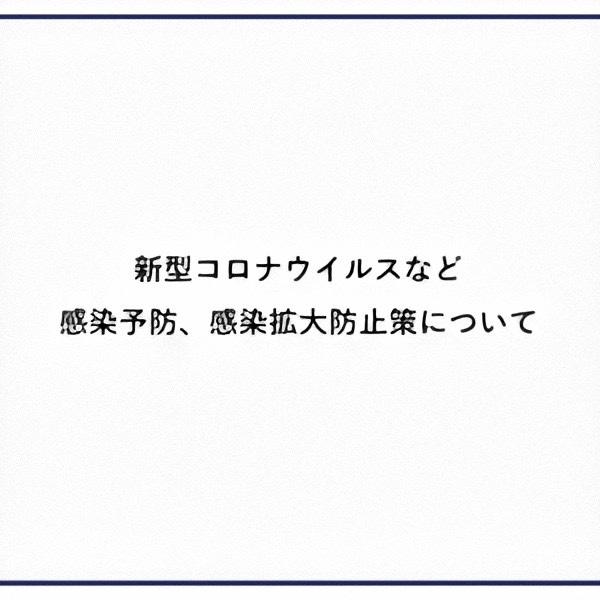 【新型コロナウイルス感染拡大防止について】
